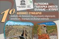 1ο Διεθνές Συνέδριο Γεωπάρκων Ελλάδας – Κύπρου</br>Ανάδειξη και διαχείριση της γεωλογικής κληρονομιάς, Εκπαίδευση, τουρισμός και βιώσιμη ανάπτυξη</br>Αθήνα , 17-18 Μαΐου 2018