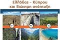 ΗΜΕΡΙΔΑ: Παγκόσμια Γεωπάρκα UNESCO Ελλάδας – Κύπρου και Βιώσιμη ανάπτυξη
