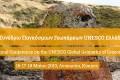 2ο Διεθνές Συνέδριο Παγκόσμιων Γεωπάρκων ΟΥΝΕΣΚΟ Ελλάδας και Κύπρου