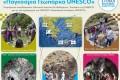 «ΠΑΓΚΟΣΜΙΑ ΓΕΩΠΑΡΚΑ UNESCO» | Διαδικτυακό Σεμινάριο για εκπαιδευτικούς