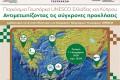 Παγκόσμια Γεωπάρκα UNESCO Ελλάδας και Κύπρου: Αντιμετωπίζοντας τις σύγχρονες προκλήσεις  Τετάρτη 11 Νοεμβρίου 2020